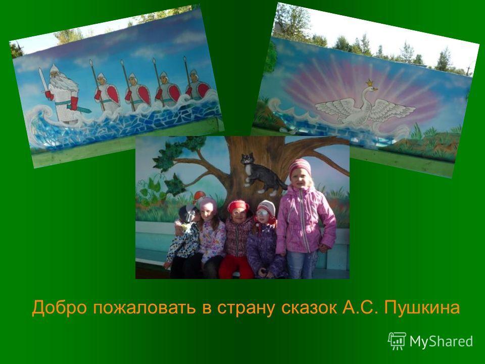 Добро пожаловать в страну сказок А.С. Пушкина