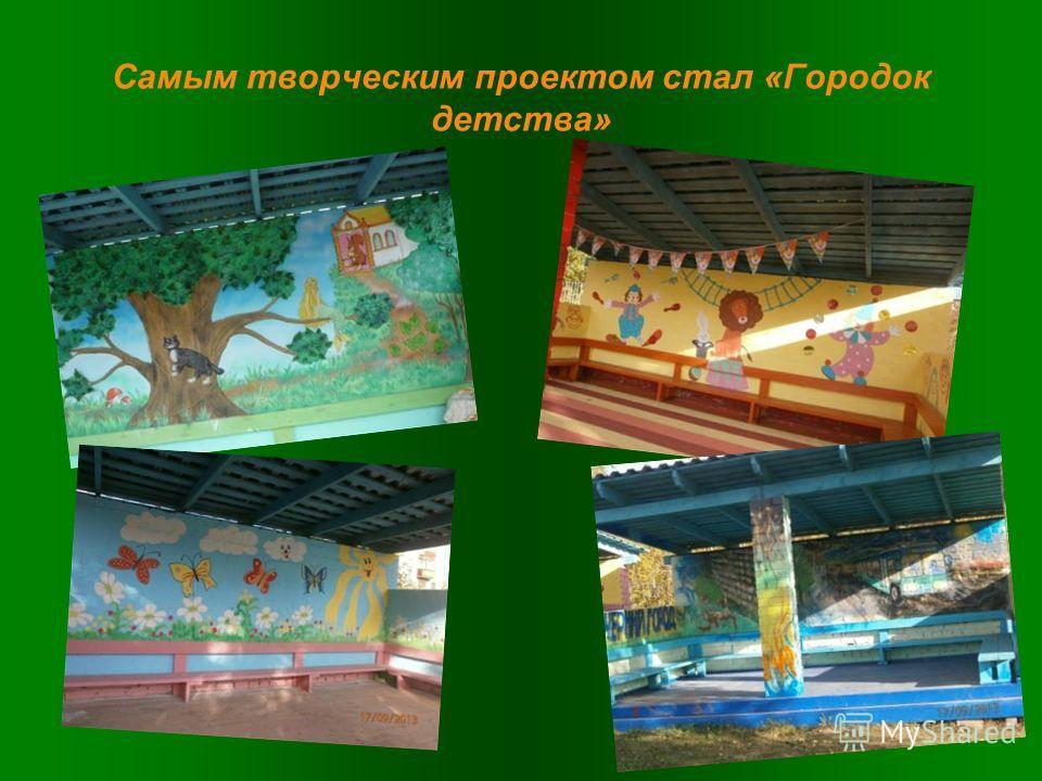 Самым творческим проектом стал «Городок детства»