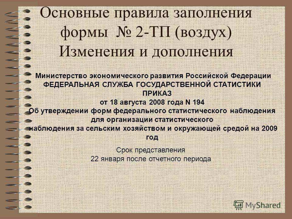 Основные правила заполнения формы 2-ТП (воздух) Изменения и дополнения Срок представления 22 января после отчетного периода Министерство экономического развития Российской Федерации ФЕДЕРАЛЬНАЯ СЛУЖБА ГОСУДАРСТВЕННОЙ СТАТИСТИКИ ПРИКАЗ от 18 августа 2