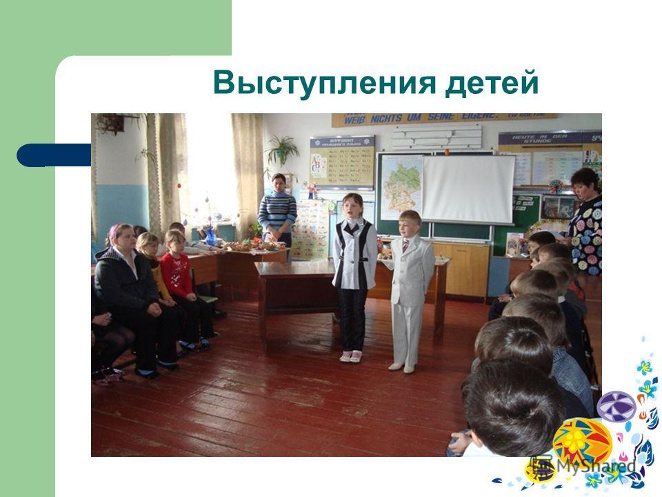 Выступления детей