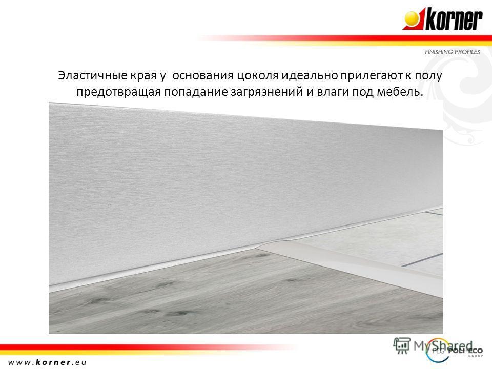 Эластичные края у основания цоколя идеально прилегают к полу предотвращая попадание загрязнений и влаги под мебель.
