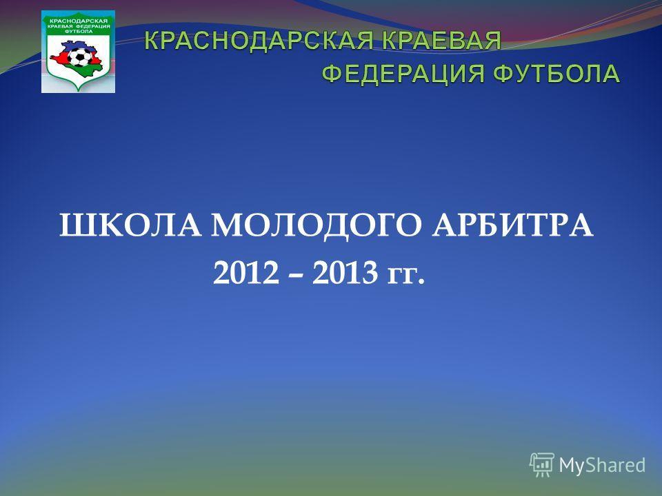 ШКОЛА МОЛОДОГО АРБИТРА 2012 – 2013 гг.