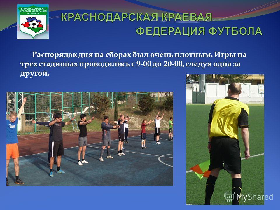Распорядок дня на сборах был очень плотным. Игры на трех стадионах проводились с 9-00 до 20-00, следуя одна за другой.