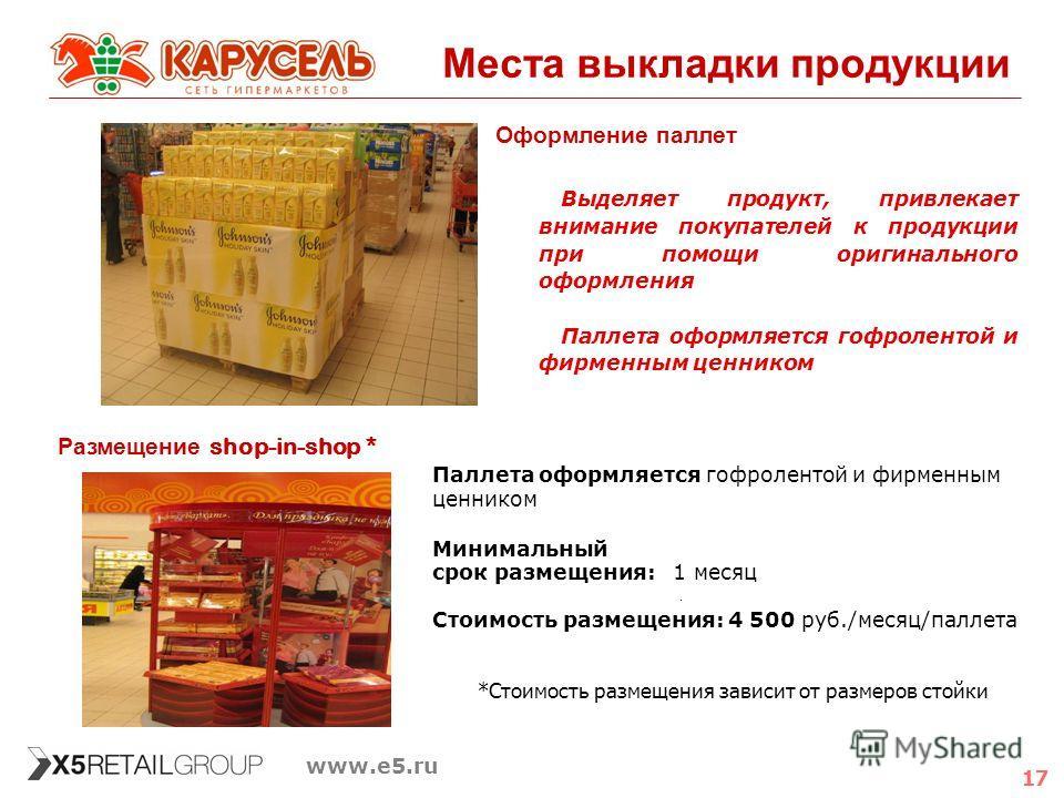 17 www.e5.ru Места выкладки продукции Оформление паллет Выделяет продукт, привлекает внимание покупателей к продукции при помощи оригинального оформления Паллета оформляется гофролентой и фирменным ценником Паллета оформляется гофролентой и фирменным