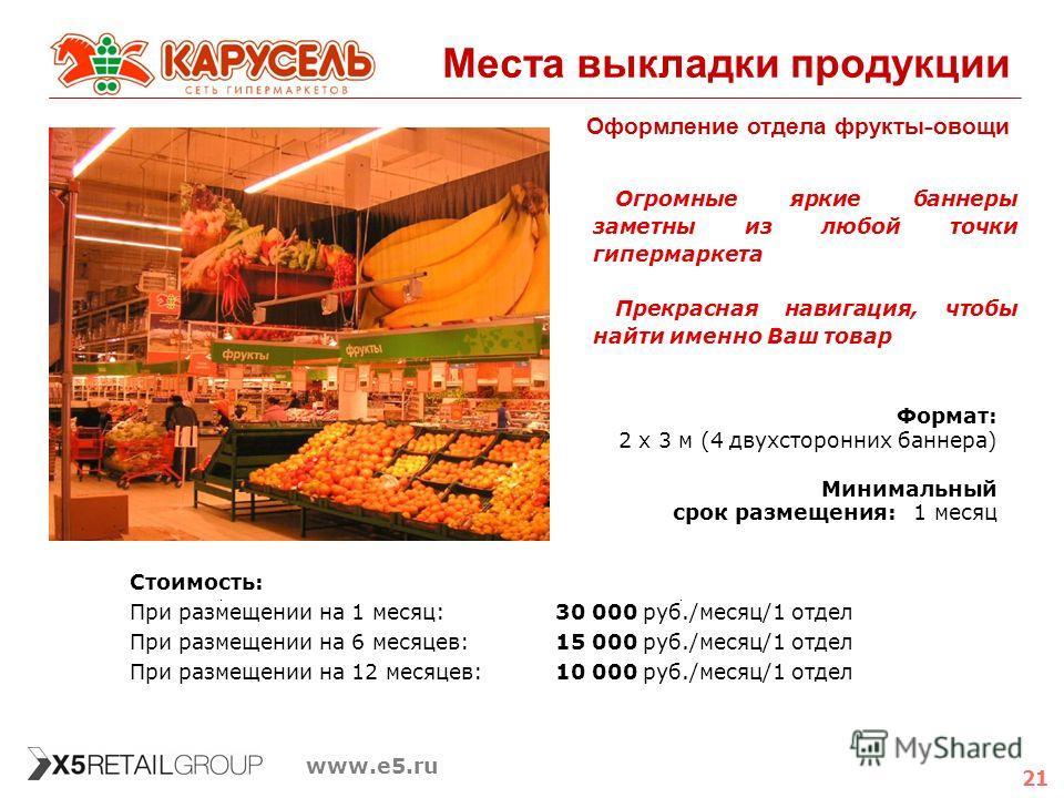 21 www.e5.ru Места выкладки продукции Оформление отдела фрукты - овощи Огромные яркие баннеры заметны из любой точки гипермаркета Прекрасная навигация, чтобы найти именно Ваш товар Стоимость: При размещении на 1 месяц:30 000 руб./месяц/1 отдел При ра