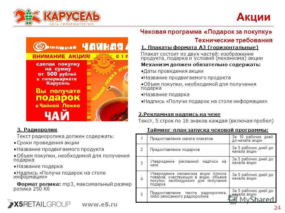 24 www.e5.ru Акции Чековая программа « Подарок за покупку » Технические требования 1. Плакаты формата А3 (горизонтальные) Плакат состоит из двух частей: изображение продукта, подарка и условий (механизма) акции Механизм должен обязательно содержать: