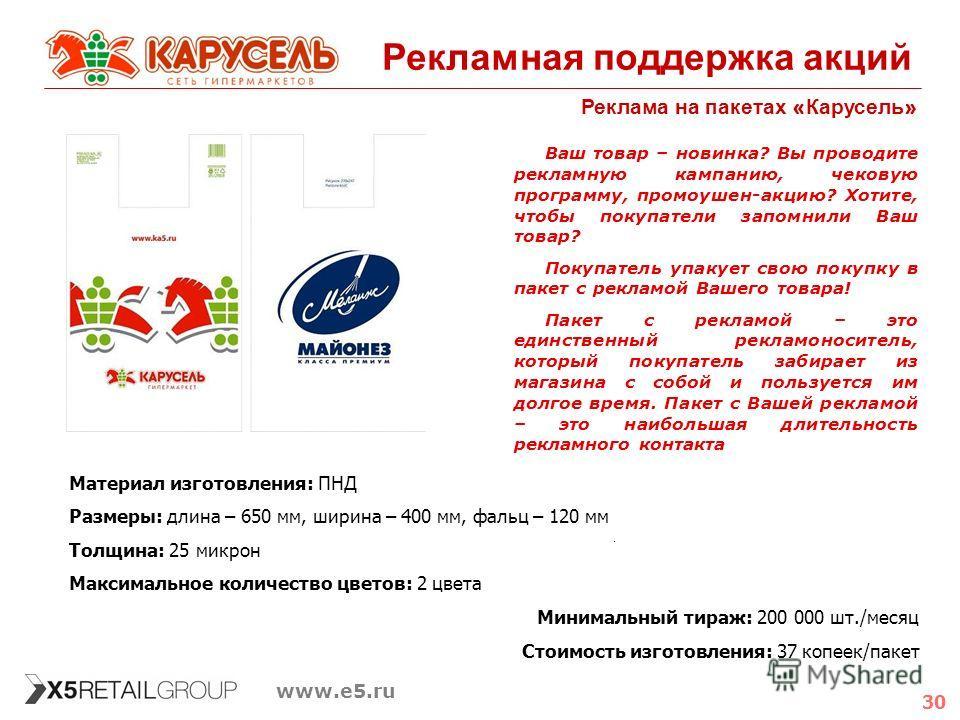 30 www.e5.ru Рекламная поддержка акций Реклама на пакетах « Карусель » Ваш товар – новинка? Вы проводите рекламную кампанию, чековую программу, промоушен-акцию? Хотите, чтобы покупатели запомнили Ваш товар? Покупатель упакует свою покупку в пакет с р