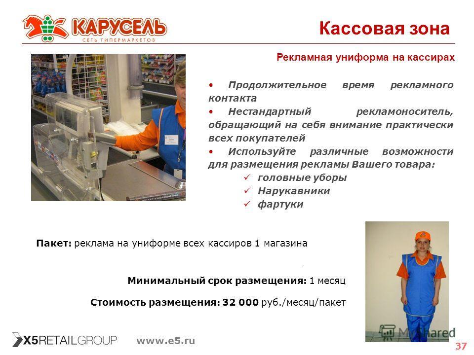 37 www.e5.ru Кассовая зона Рекламная униформа на кассирах Продолжительное время рекламного контакта Нестандартный рекламоноситель, обращающий на себя внимание практически всех покупателей Используйте различные возможности для размещения рекламы Вашег