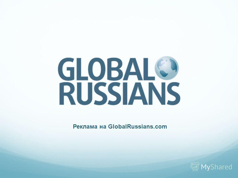 Реклама на GlobalRussians.com