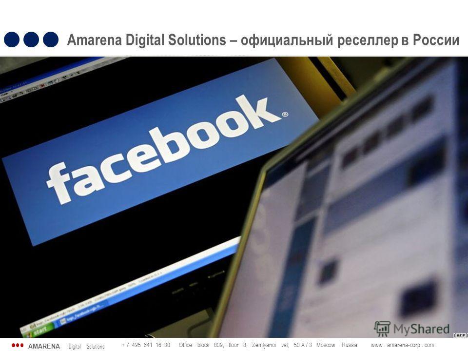 AMARENA Digital Solutions + 7 495 641 16 30 Office block 809, floor 8, Zemlyanoi val, 50 A / 3 Moscow Russia www. amarena-corp. com Amarena Digital Solutions – официальный реселлер в России