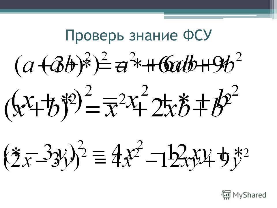 Проверь знание ФСУ