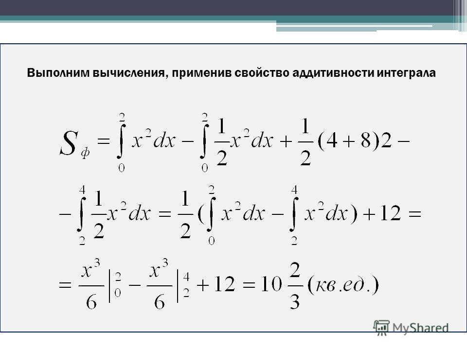 Выполним вычисления, применив свойство аддитивности интеграла