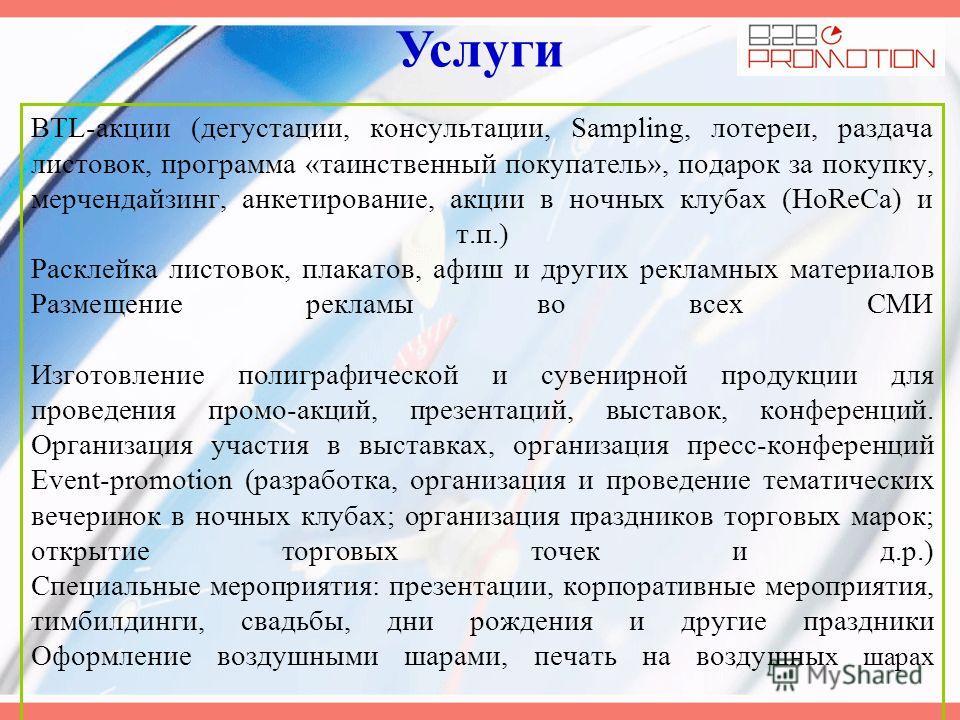 О Компании «B2B promotion – агентство, предоставляющее полный комплекс услуг по планированию и проведению BTL- кампаний и организации праздников на территории Калининградской области. Мы работаем с 2003 года и в «B2B promotion – агентство, предоставл