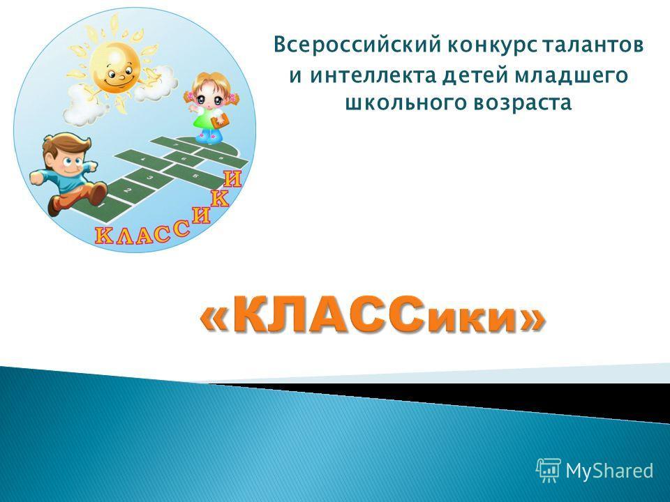 Всероссийский конкурс талантов и интеллекта детей младшего школьного возраста