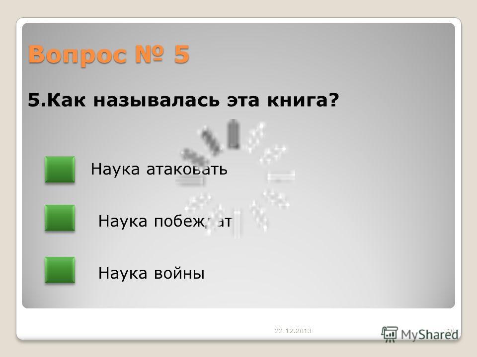 Молодец Зарегистрировать результат 22.12.20139