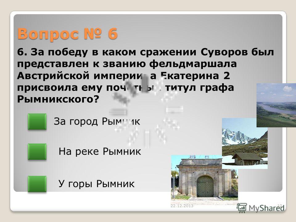 Молодец Зарегистрировать результат 22.12.201311