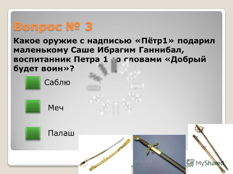 Молодец Зарегистрировать результат 22.12.20135