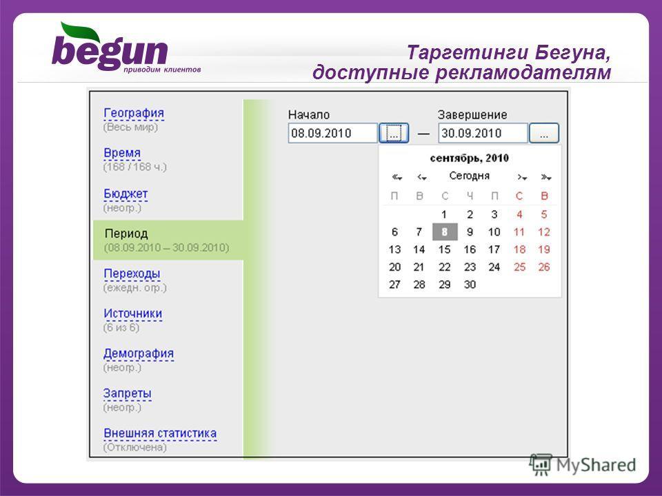 Таргетинги Бегуна, доступные рекламодателям