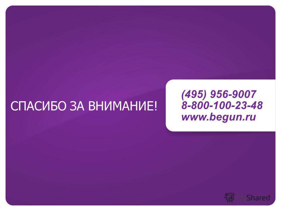 (495) 956-9007 8-800-100-23-48 www.begun.ru СПАСИБО ЗА ВНИМАНИЕ!