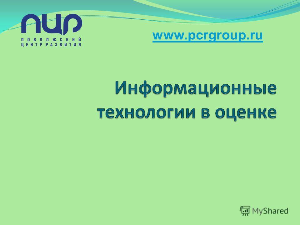 www.pcrgroup.ru
