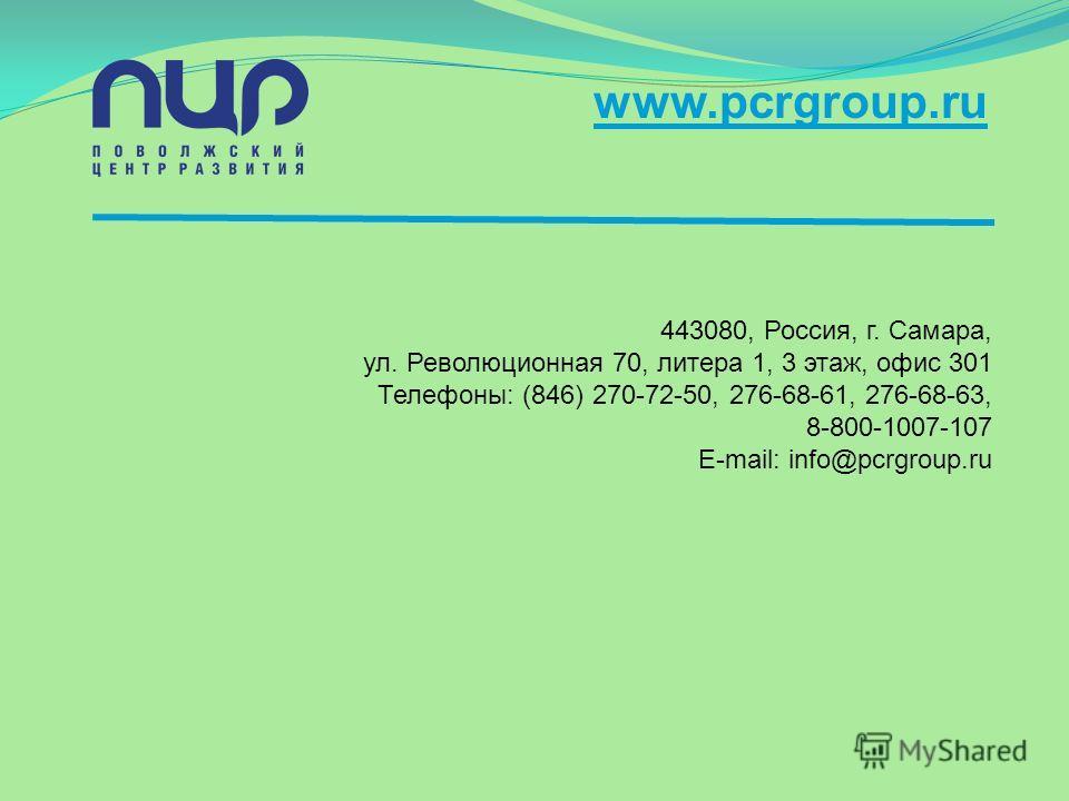 www.pcrgroup.ru 443080, Россия, г. Самара, ул. Революционная 70, литера 1, 3 этаж, офис 301 Телефоны: (846) 270-72-50, 276-68-61, 276-68-63, 8-800-1007-107 E-mail: info@pcrgroup.ru