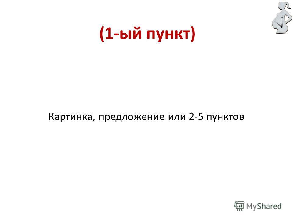 (1-ый пункт) Картинка, предложение или 2-5 пунктов