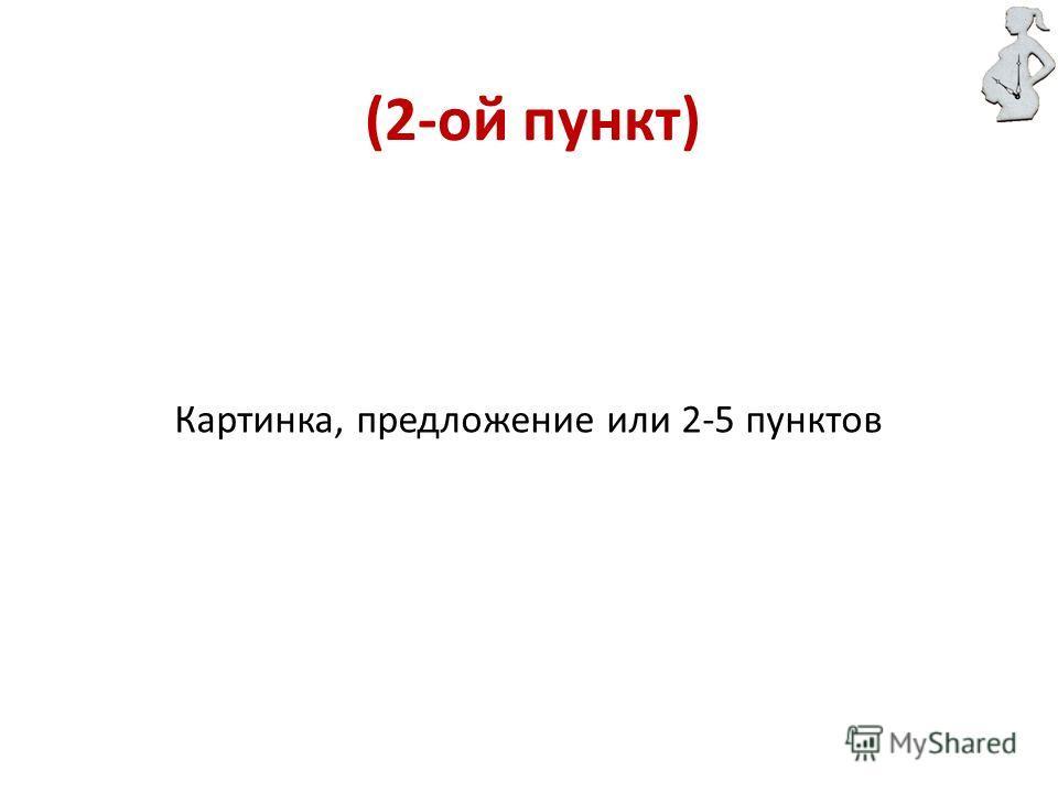(2-ой пункт) Картинка, предложение или 2-5 пунктов