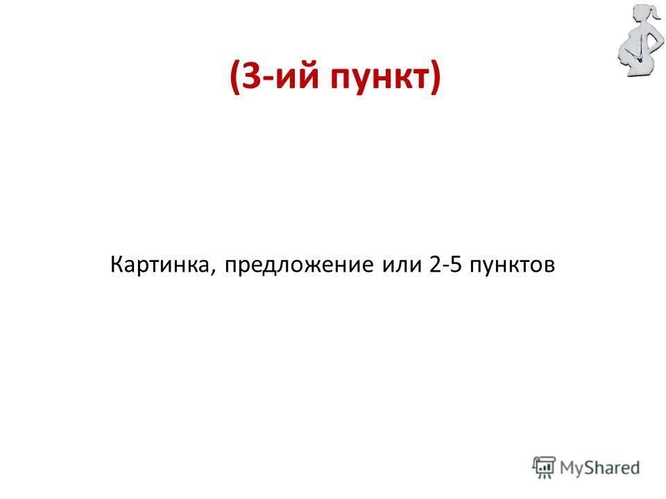 (3-ий пункт) Картинка, предложение или 2-5 пунктов