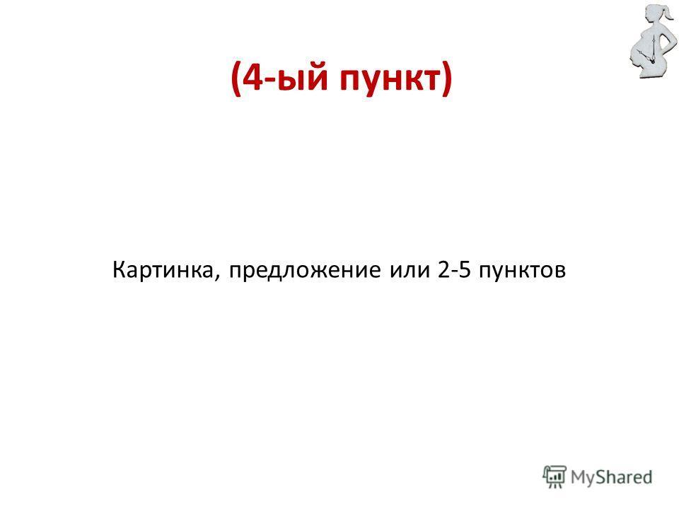 (4-ый пункт) Картинка, предложение или 2-5 пунктов
