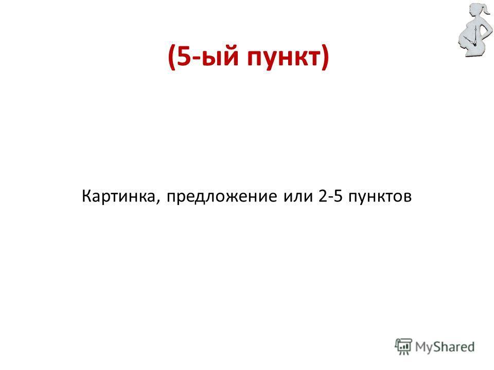 (5-ый пункт) Картинка, предложение или 2-5 пунктов