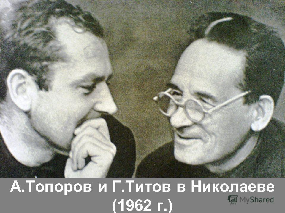А.Топоров и Г.Титов в Николаеве (1962 г.)