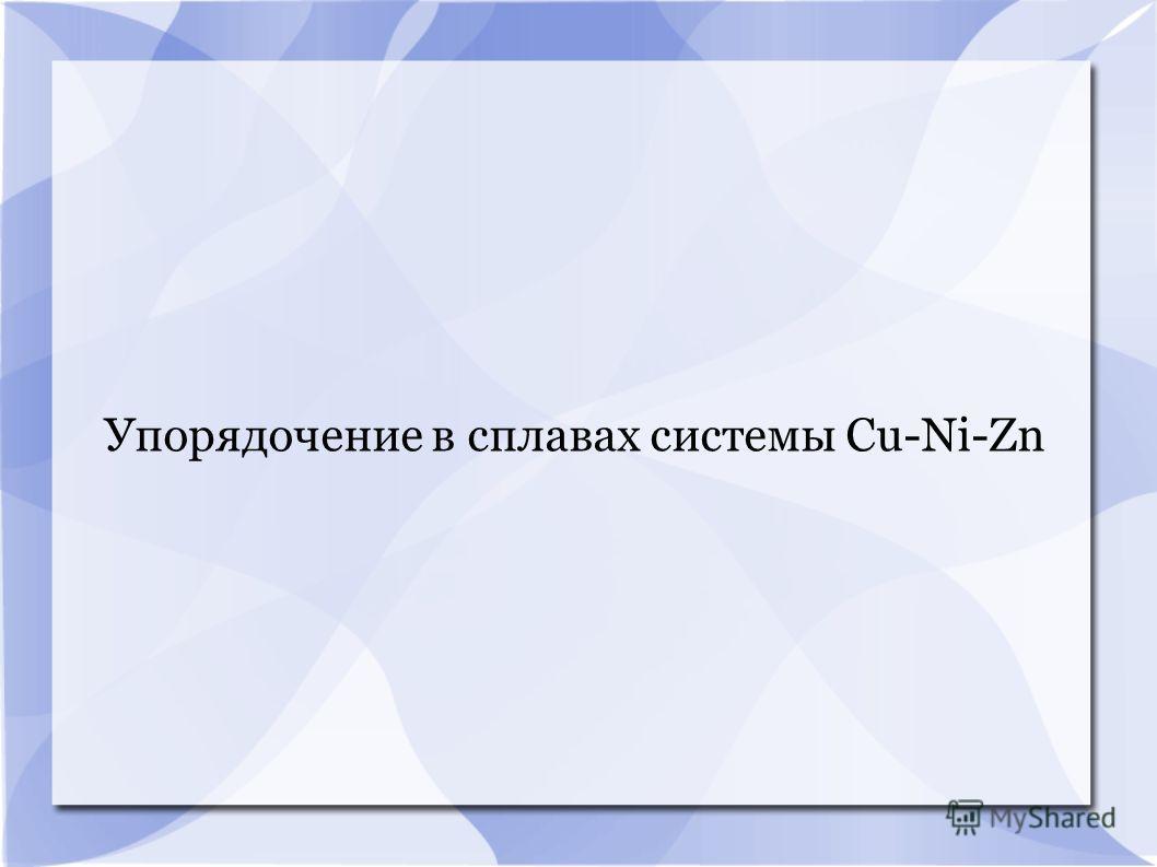 Упорядочение в сплавах системы Cu-Ni-Zn