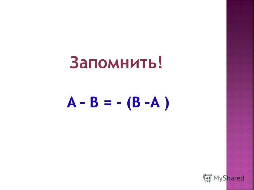 В этой сумме каждое слагаемое содержит множитель х-3у. Этот множитель вынесем за скобки : 4а 2 (х-3у)+с(х-3у)=(х-3у)(4а 2 +с). 4а 2 (х-3у)+с(х-3у).