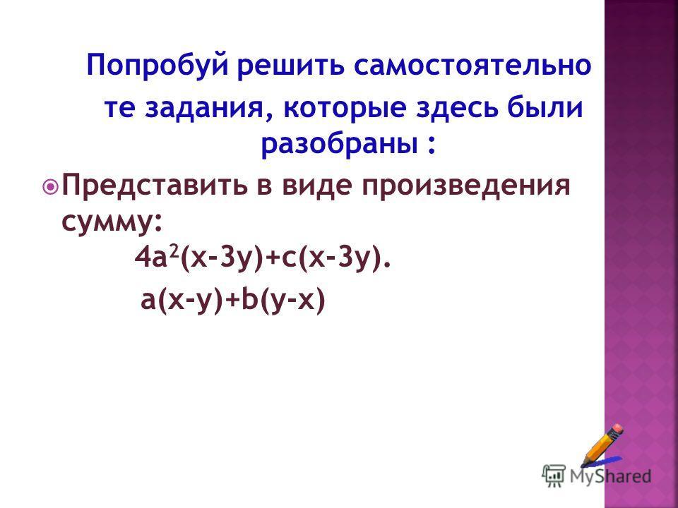 Мы ввели понятие математического языка: разложение многочлена на множители. Вы познакомились с ещё одним приемом разложения многочлена на множители: вынесение многочлена за скобки.