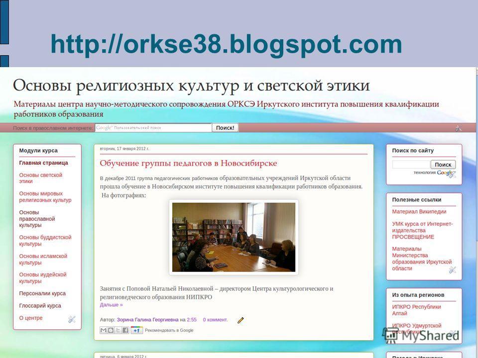 http://orkse38.blogspot.com