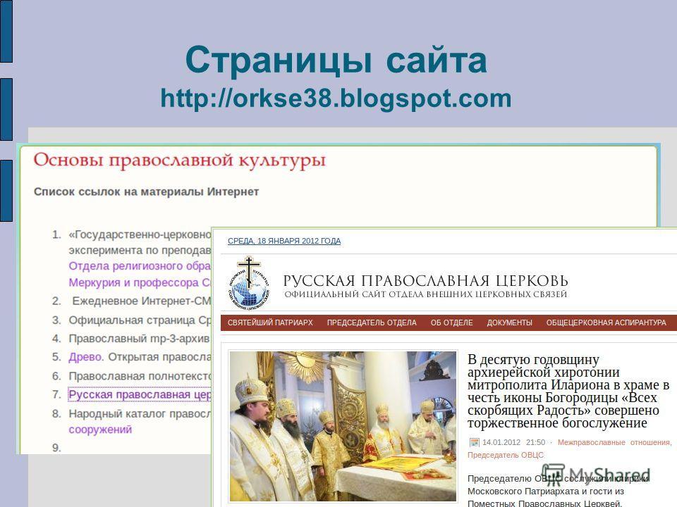 Страницы сайта http://orkse38.blogspot.com