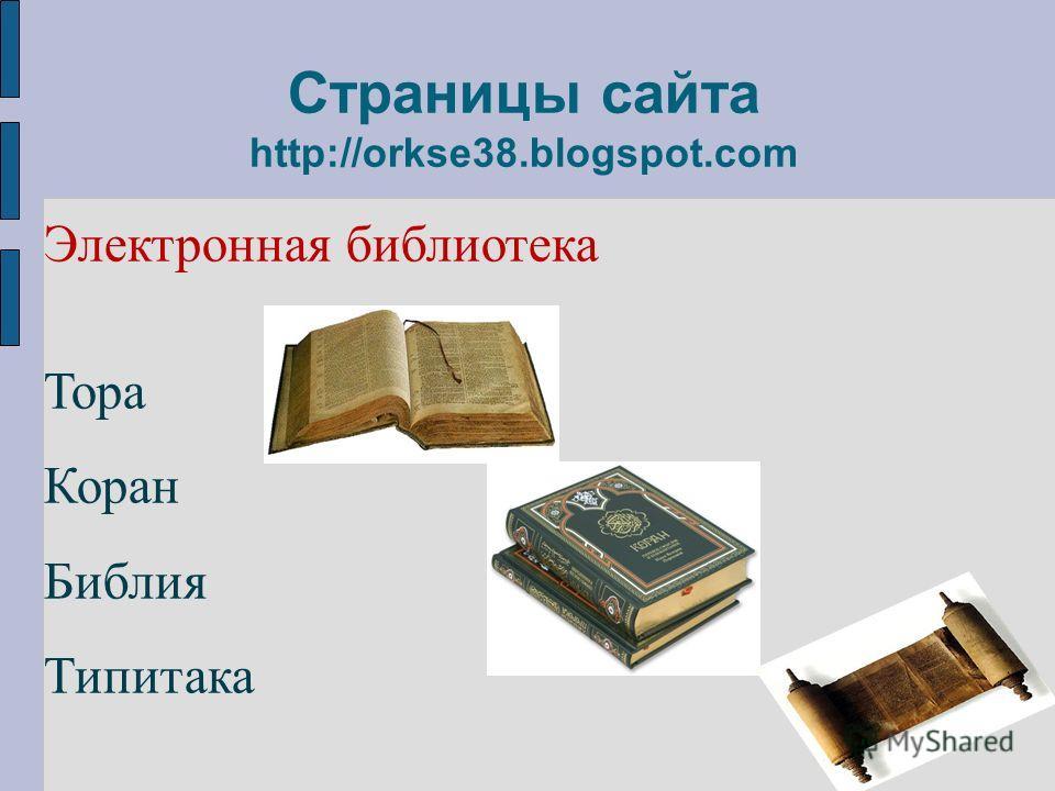 Электронная библиотека Тора Коран Библия Типитака Страницы сайта http://orkse38.blogspot.com