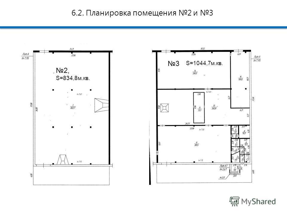 6.2. Планировка помещения 2 и 3 2, S=834,8м.кв. 3 S=1044,7м.кв.