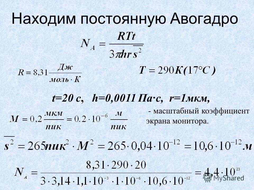 Находим постоянную Авогадро t=20 c, h=0,0011 Па · с, r=1мкм, - масштабный коэффициент экрана монитора.