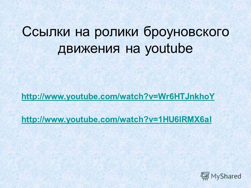 Ссылки на ролики броуновского движения на youtube http://www.youtube.com/watch?v=Wr6HTJnkhoY http://www.youtube.com/watch?v=1HU6IRMX6aI