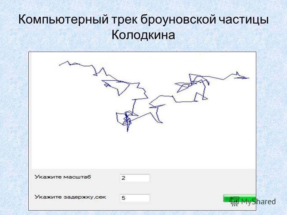 Компьютерный трек броуновской частицы Колодкина
