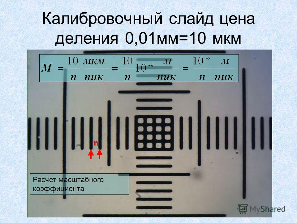Калибровочный слайд цена деления 0,01мм=10 мкм Расчет масштабного коэффициента n