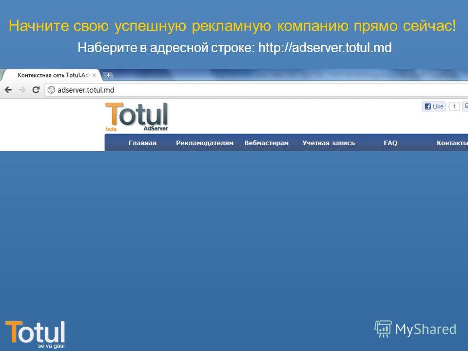 Начните свою успешную рекламную компанию прямо сейчас! Наберите в адресной строке: http://adserver.totul.md