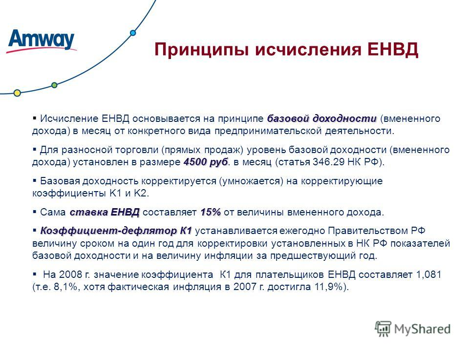 Принципы исчисления ЕНВД базовой доходности Исчисление ЕНВД основывается на принципе базовой доходности (вмененного дохода) в месяц от конкретного вида предпринимательской деятельности. 4500 руб Для разносной торговли (прямых продаж) уровень базовой