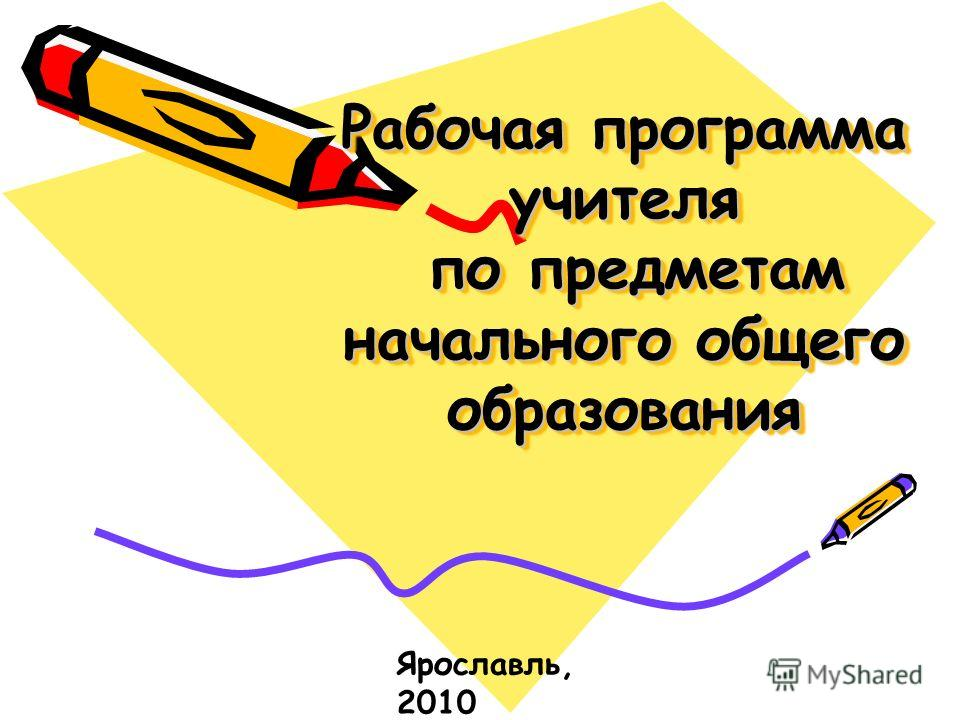 Рабочая программа учителя по предметам начального общего образования Ярославль, 2010