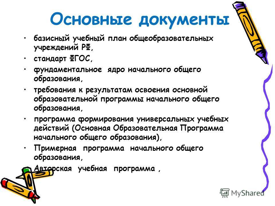 Основные документы базисный учебный план общеобразовательных учреждений РФ, стандарт ФГОС, фундаментальное ядро начального общего образования, требования к результатам освоения основной образовательной программы начального общего образования, програм