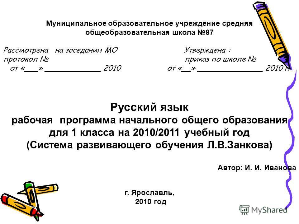 Муниципальное образовательное учреждение средняя общеобразовательная школа 87 Рассмотрена на заседании МО Утверждена : протокол приказ по школе от «___» ____________ 2010 от «__» ______________ 2010 г. Русский язык рабочая программа начального общего