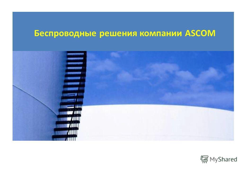 Беспроводные решения компании ASCOM