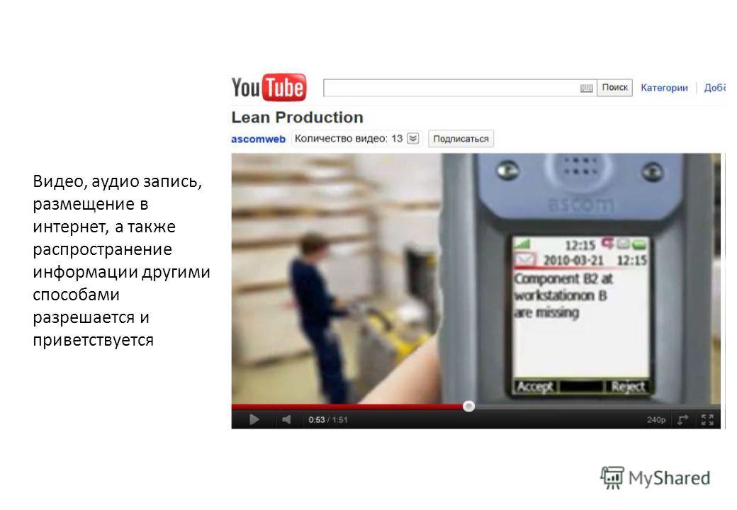 Видео, аудио запись, размещение в интернет, а также распространение информации другими способами разрешается и приветствуется
