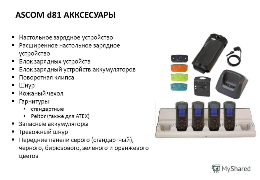 ASCOM d81 АККСЕСУАРЫ Настольное зарядное устройство Расширенное настольное зарядное устройство Блок зарядных устройств Блок зарядный устройств аккумуляторов Поворотная клипса Шнур Кожаный чехол Гарнитуры стандартные Peltor (также для ATEX) Запасные а
